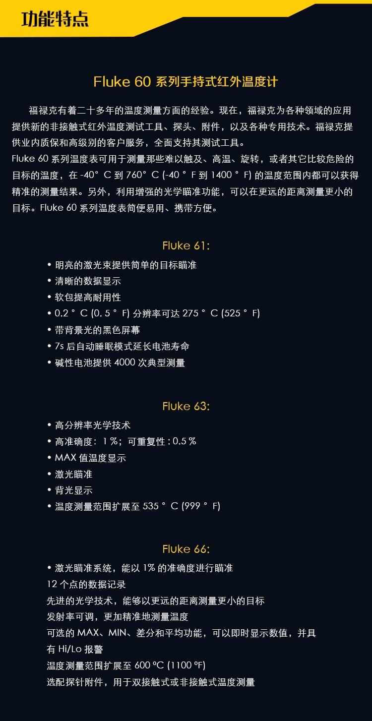 福禄克-F61,F63,F66-tb详情_03.jpg