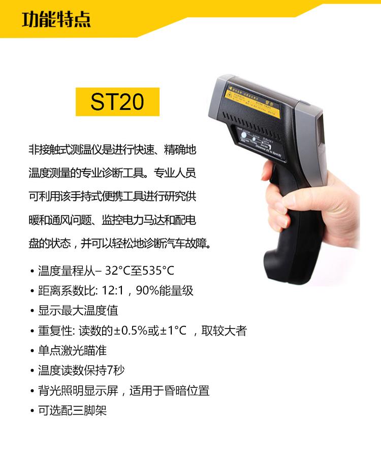 福禄克-ST20-tb详情_03.jpg