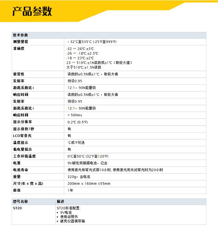 福禄克-ST20-tb详情_04.jpg