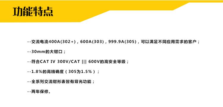 福禄克-F302+,F303,F305-tb详情_03.jpg