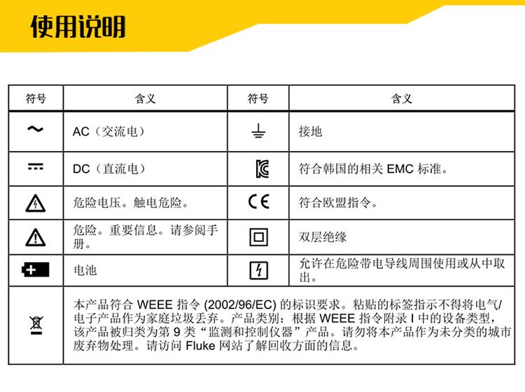福禄克-F302+,F303,F305-tb详情_05.jpg