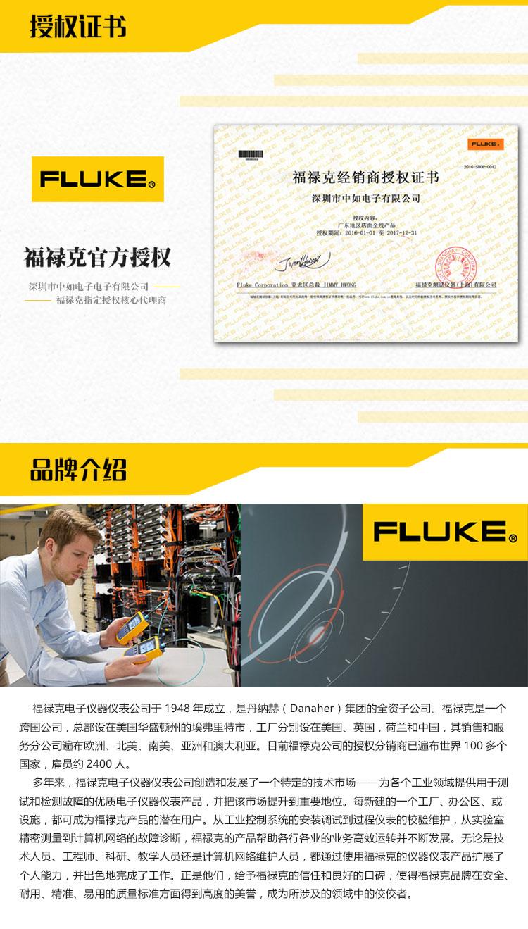 福禄克-F922-tb详情_05.jpg