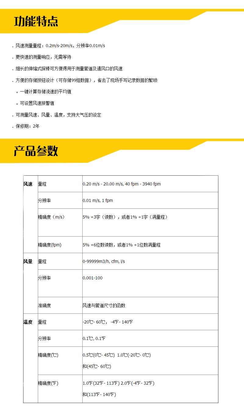 福禄克F923-详情_03.jpg