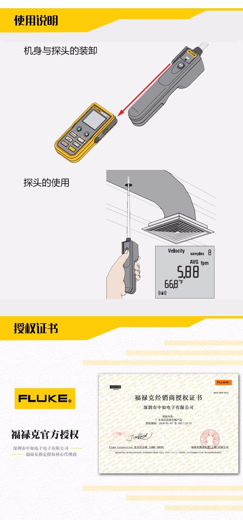 福禄克F923-详情_04.jpg