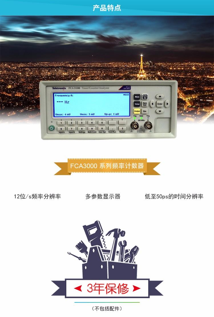 FCA3000-tb详情_01.jpg