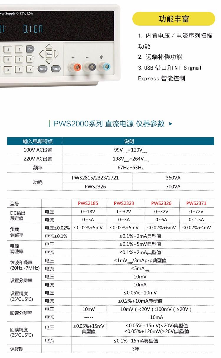 PWS2000-tb详情页_03.jpg