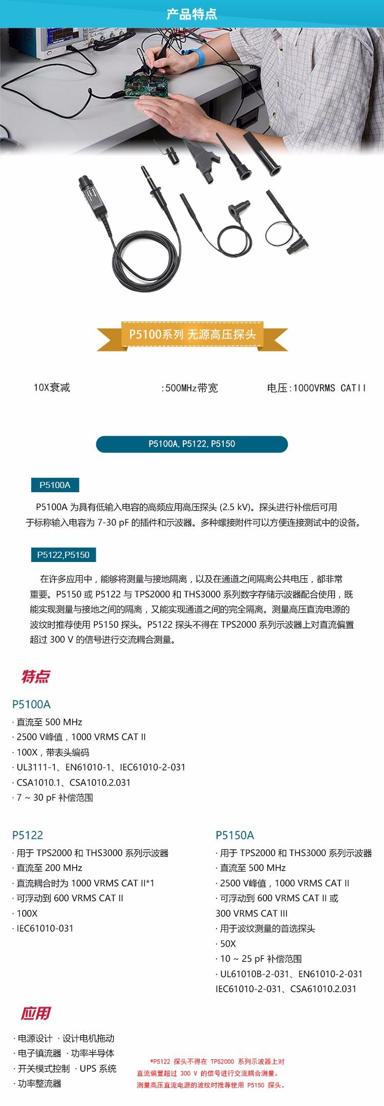 P5100系列-tb详情_01.jpg
