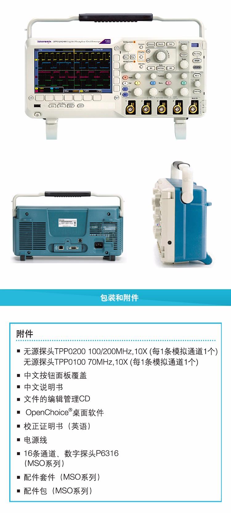 DPO,MSO-2000B-tb详情_05.jpg