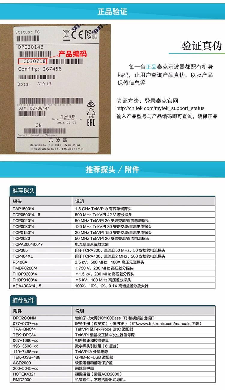 DPO,MSO-2000B-tb详情_06.jpg