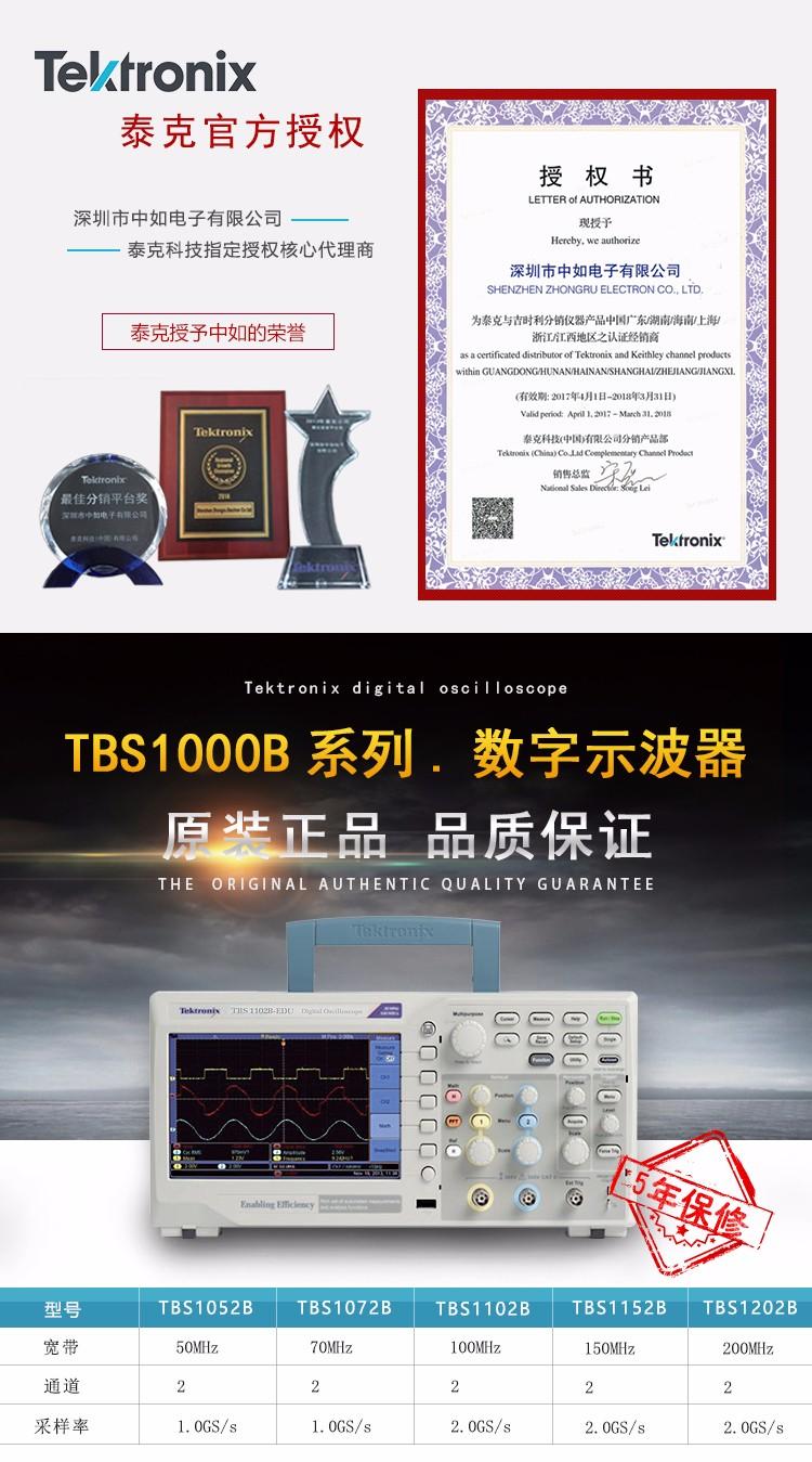 TBS1000B_01.jpg