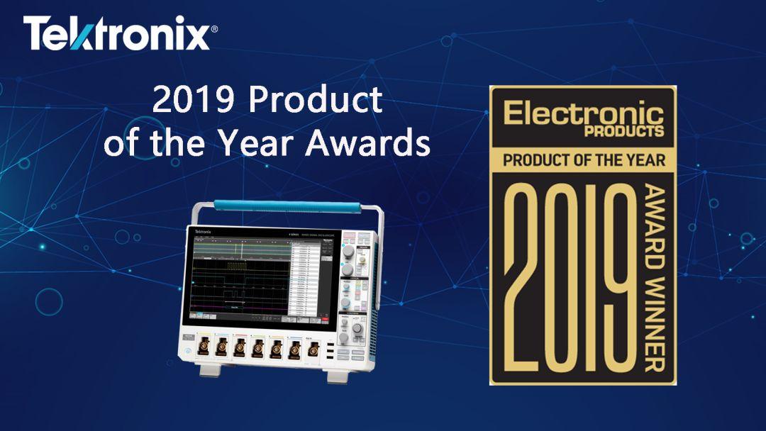 2019年度测试测量领域最佳产品奖.jpg