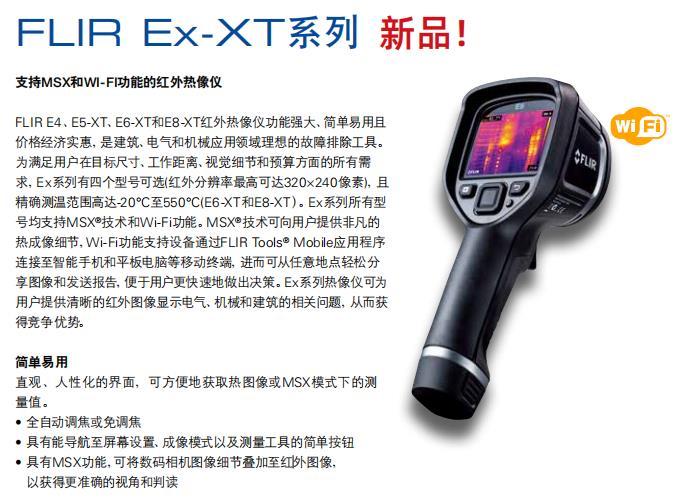FLIR Ex-XT详情1.jpg