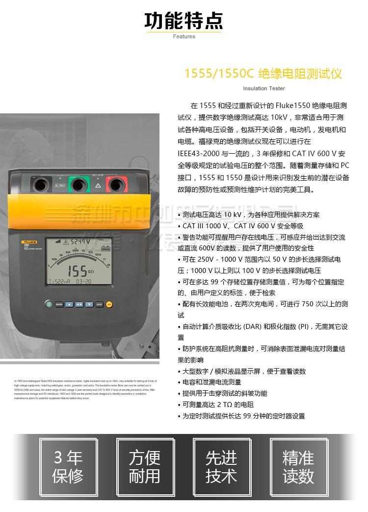 福禄克-1555,1550C-详情_03.jpg